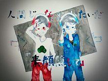 レッサーさんへ!長兄松で脳内革命ガールの画像(脳内革命ガールに関連した画像)