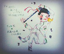 さっき松さん版「絶対に被ってはいけない特殊能力松」の画像(能力に関連した画像)