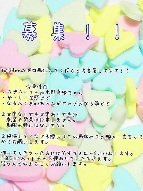 Twitterプロ画募集!!の画像(プリ画像)