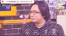 安元洋貴さん💕の画像(AbemaTVに関連した画像)