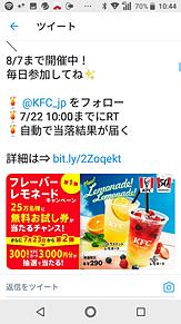T67 KFC 2020.07.21の画像(KFCに関連した画像)