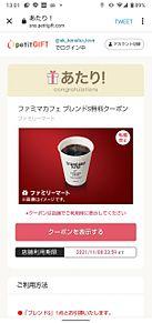 コーヒー プリ画像