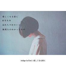 悲しくなる前に / indigo la Endの画像(indigolaEndに関連した画像)