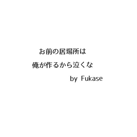 Fukase 名言の画像(プリ画像)