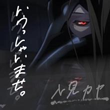 「入見カヤ」 ブラックドーベル 黒犬。の画像(あんていくに関連した画像)