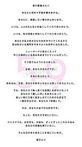 5時 ⇝ 9時 [ 手紙 ]の画像(山下智久/石原さとみに関連した画像)