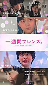 映画『 一週間フレンズ。』の画像(山﨑賢人/川口春奈に関連した画像)