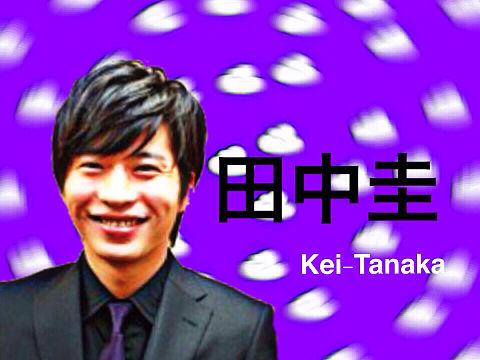 Kei-Tanakaの画像(プリ画像)