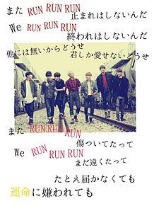 RUN Japanese Ver.      歌詞画の画像(#花様年華pt2に関連した画像)