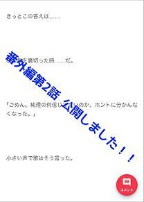 「雅くんはいつもキラキラしている」番外編第2話の画像(#恋愛に関連した画像)