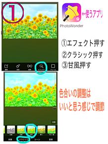 フィルター加工 やり方の画像(プリ画像)