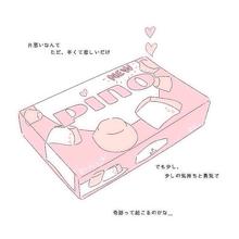恋愛お菓子イラストの画像(お菓子イラストに関連した画像)