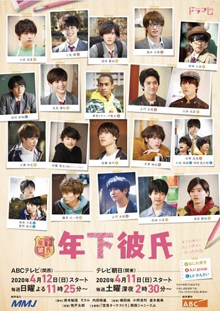 年下彼氏  #なにわ男子#Lilかんさい#Aぇ!groupの画像(プリ画像)