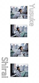 保存→♡の画像(白井悠介に関連した画像)