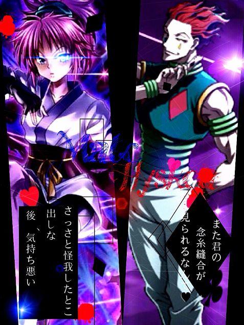 ヒソカ&マチ((雑談))の画像 プリ画像