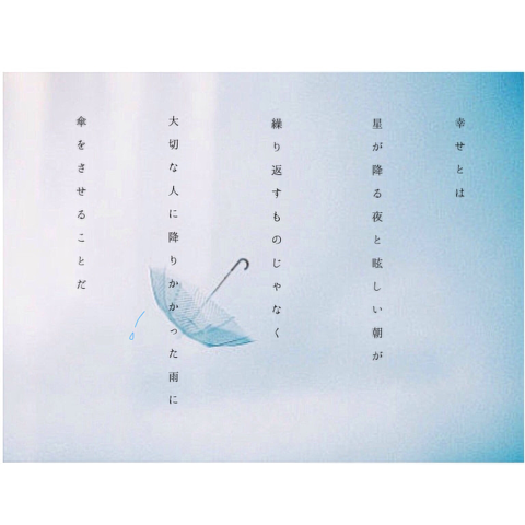 """*➧瞬き│back number """"の画像(プリ画像)"""