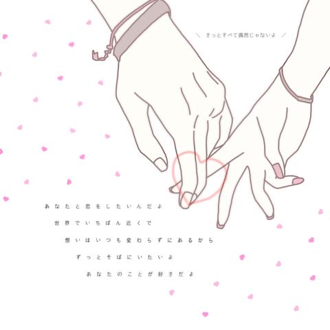 """*➧せかいでいちばん│井上苑子""""の画像(プリ画像)"""