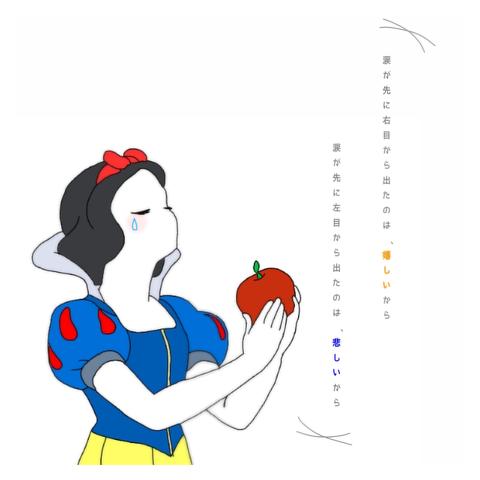 白雪姫ディズニーミニオン青春恋愛歌詞画ポエム笑顔涙好き大好き背景の画像(プリ画像)