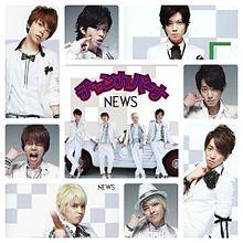 NEWS チャンカパーナの画像(NEWSチャンカパーナに関連した画像)