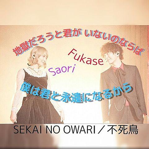 SEKAI NO OWARI 深崎の画像(プリ画像)