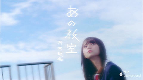 乃木坂大好き〜の画像(プリ画像)