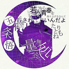 呪術廻戦 五条悟しか勝たんの画像(映えに関連した画像)