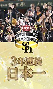 福岡ソフトバンクホークス V3の画像(福岡ソフトバンクホークスに関連した画像)