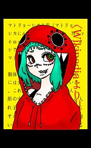 マトリョシカ(GUMI)の画像(プリ画像)
