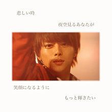 佐藤勝利の画像(ほうき星に関連した画像)