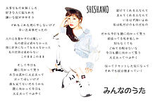 SHISHAMO backnumber 歌詞画の画像(プリ画像)