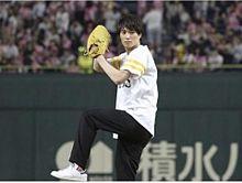 鈴木伸之、念願の始球式の画像(始球式に関連した画像)