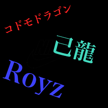 コドモドラゴン&己龍&Royzの画像(コドモドラゴンに関連した画像)