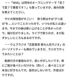 「恋愛暴君」ヒロイン声優インタビューの画像(青山吉能に関連した画像)