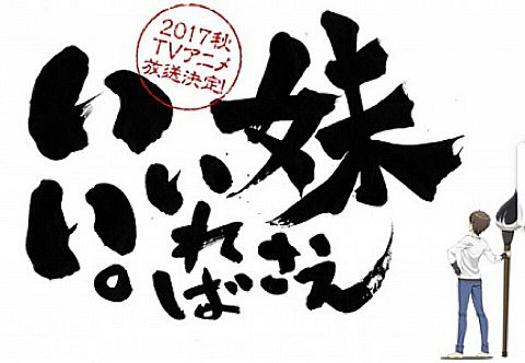 テレビアニメ化決定! 詳細へ…の画像(プリ画像)