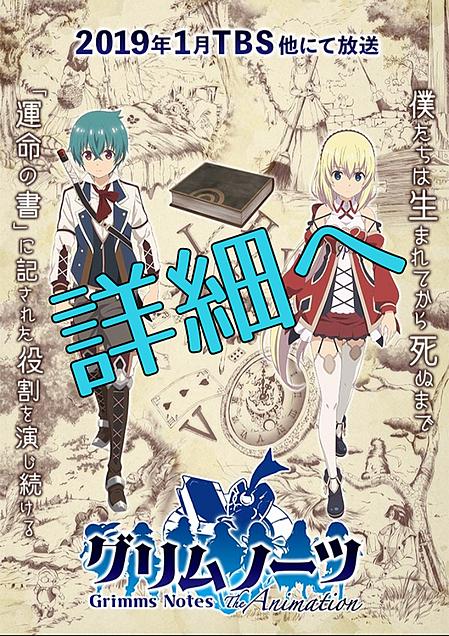 アニメ「グリムノーツ」主題歌決定!の画像(プリ画像)