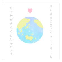 かわいい イラスト 地球の画像136点 完全無料画像検索のプリ画像 Bygmo