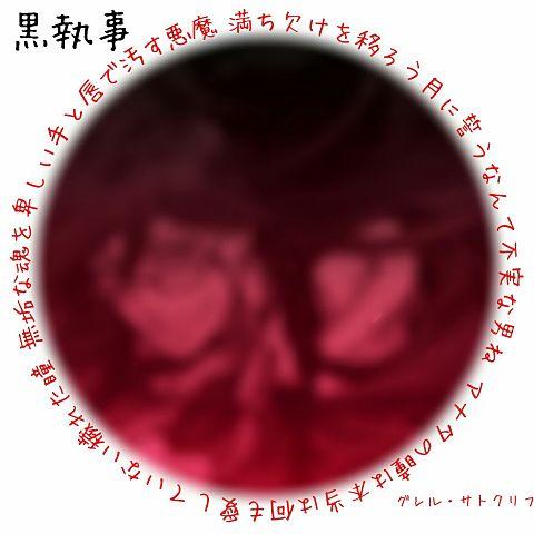 黒執事の画像(プリ画像)