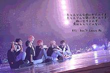 BTS歌詞画 プリ画像