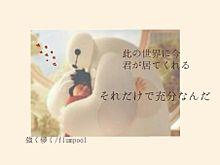 flumpool×ベイマックスの画像(きれい/かわいい/原画/に関連した画像)