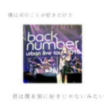 backnumber~予習! プリ画像