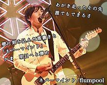 歌詞画の画像(flumpoolに関連した画像)