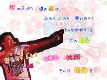 ファンキー加藤【桜 ふわり ふわり】 プリ画像