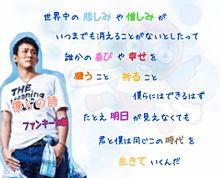 ファンキー加藤【僕らの詩】 プリ画像