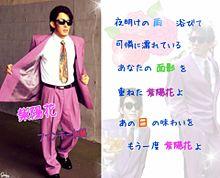 ファンキー加藤【紫陽花】 プリ画像