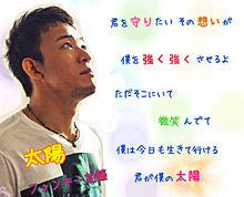 ファンキー加藤【太陽】 プリ画像
