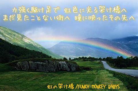 ファンモン 歌詞画 虹の架け橋の画像 プリ画像    完全無料画像検索のプリ画像!
