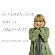 セカオワ 彩織ちゃん名言の画像(彩織ちゃんに関連した画像)