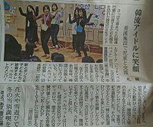 北海道の新聞に プリ画像