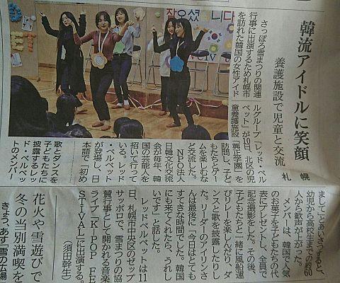 北海道の新聞にの画像(プリ画像)