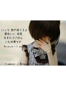 Because…I am プリ画像
